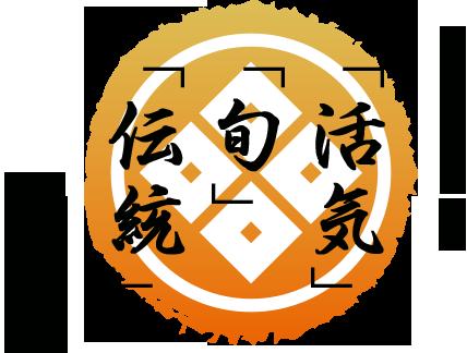 にぎりの徳兵衛は「活気」「旬」「伝統」を楽しむ廻転寿司です。