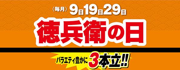 『9』のつく日はおトクな『徳兵衛の日』!