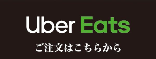 【Uber Eats(ウーバーイーツ)】ご注文はこちらから