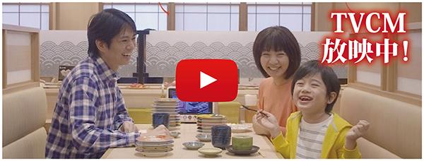 TVCMの動画はこちらからチェック!(YouTube)
