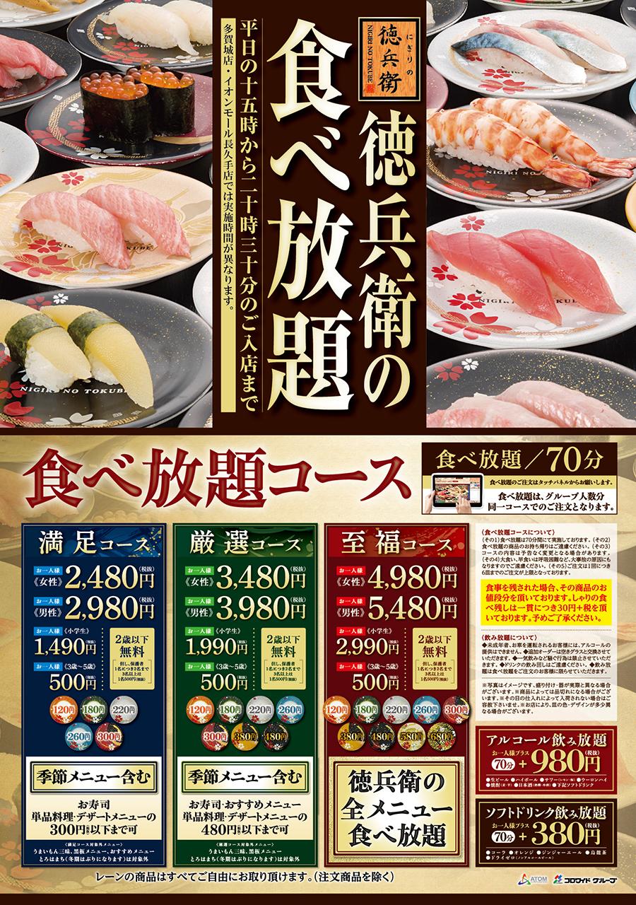 【一部店舗限定】徳兵衛の食べ放題!!|お知らせ|回転寿司 ...